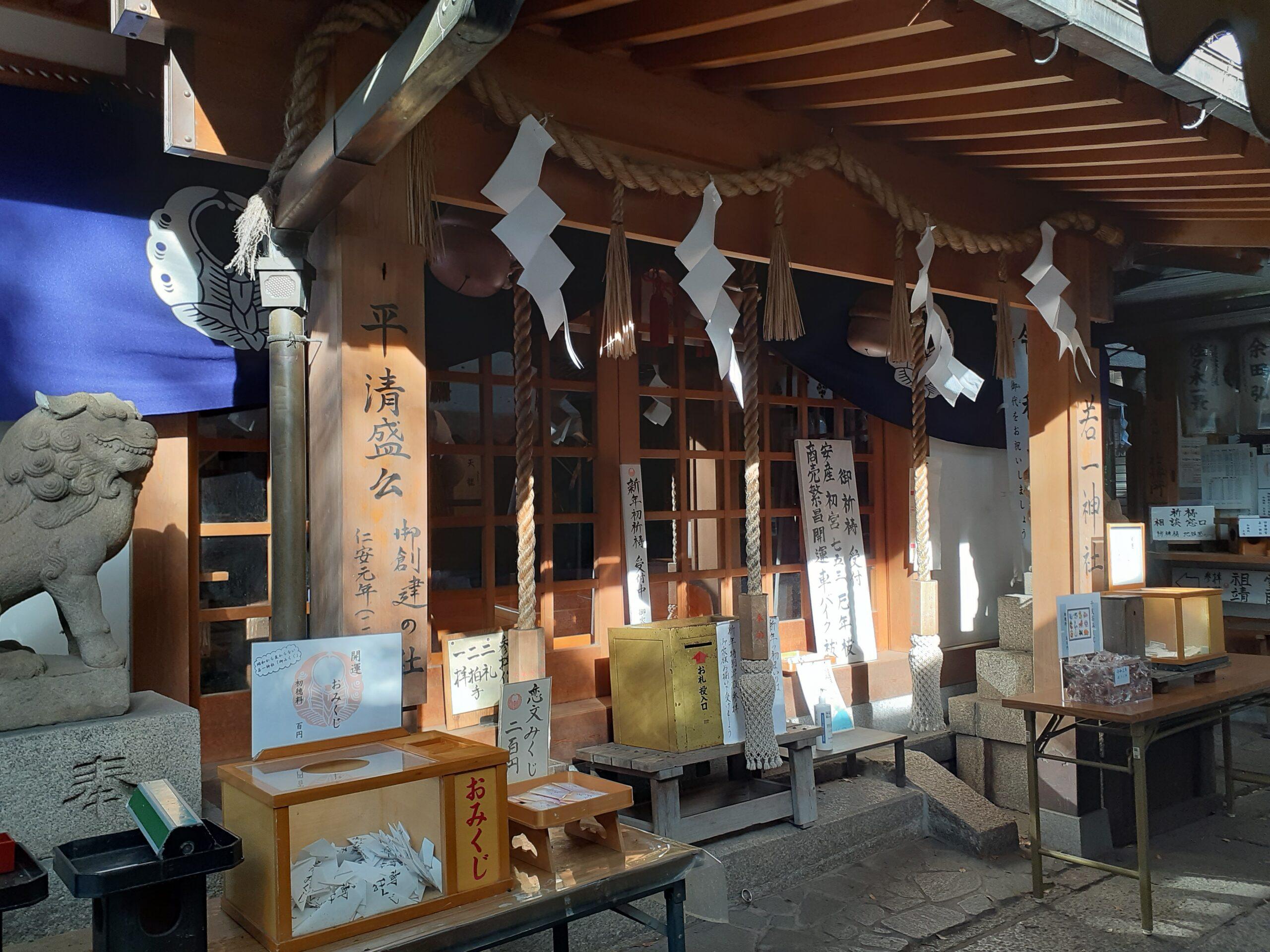 京都 若一神社  平清盛