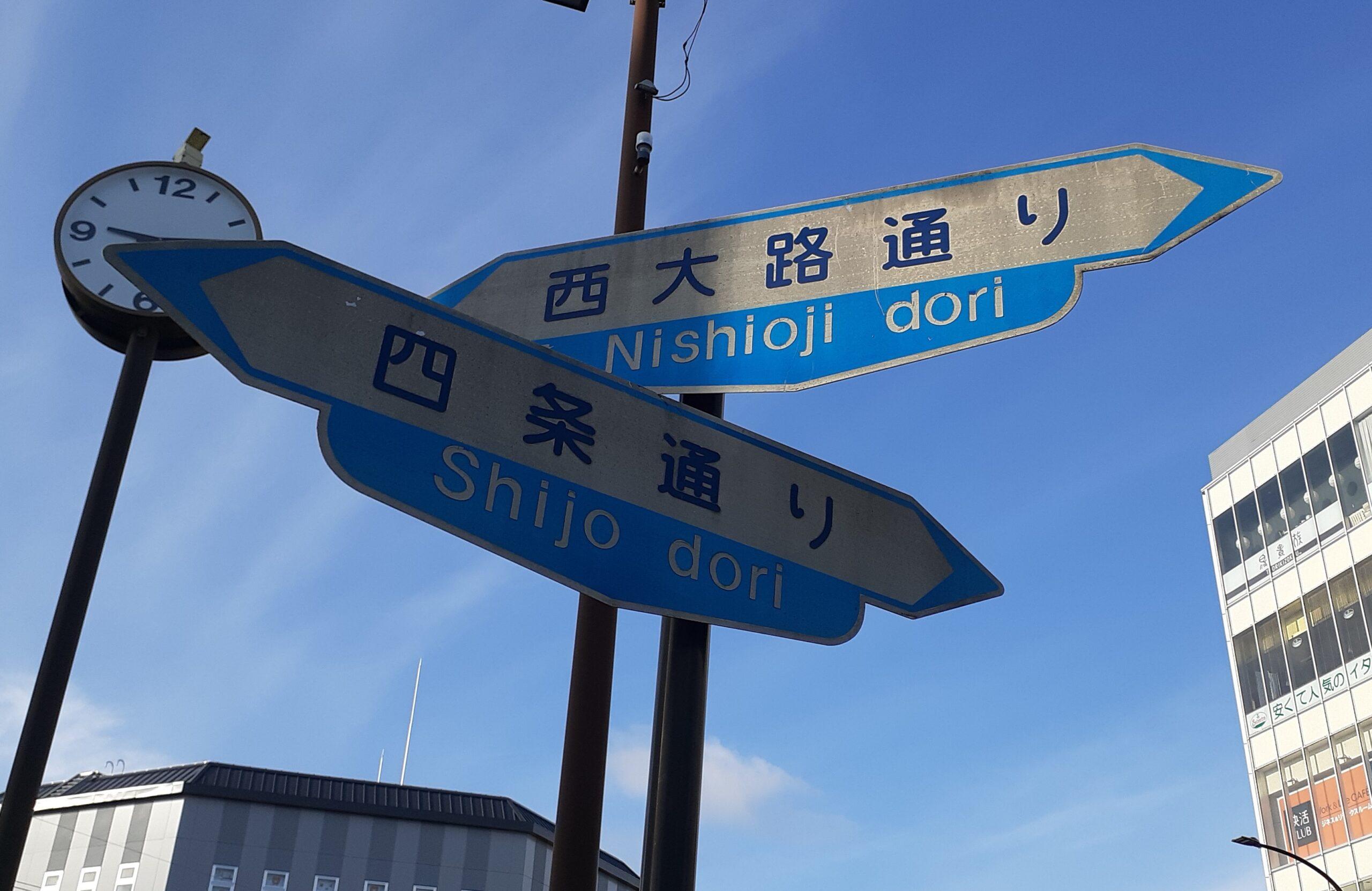 京都 西大路