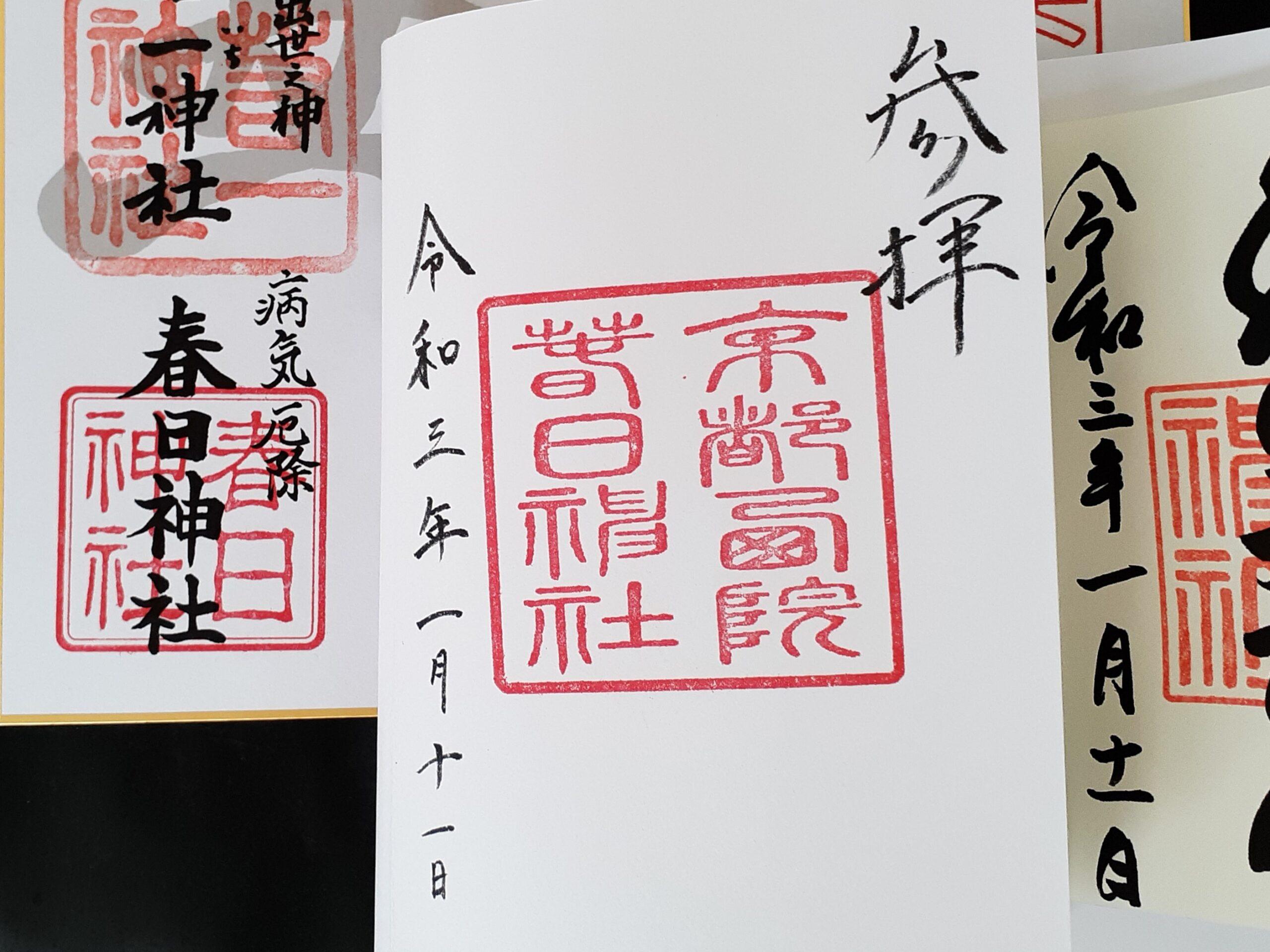 京都 西院 春日神社 御朱印