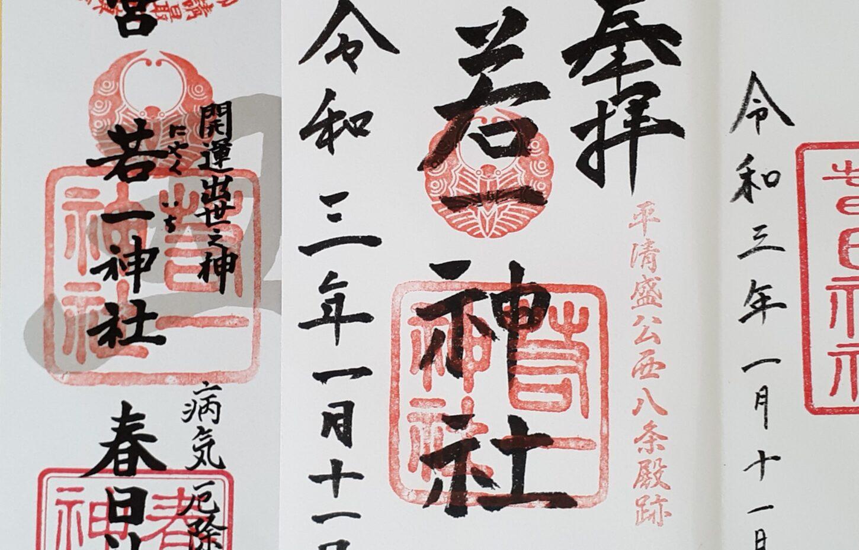 京都 若一神社 御朱印