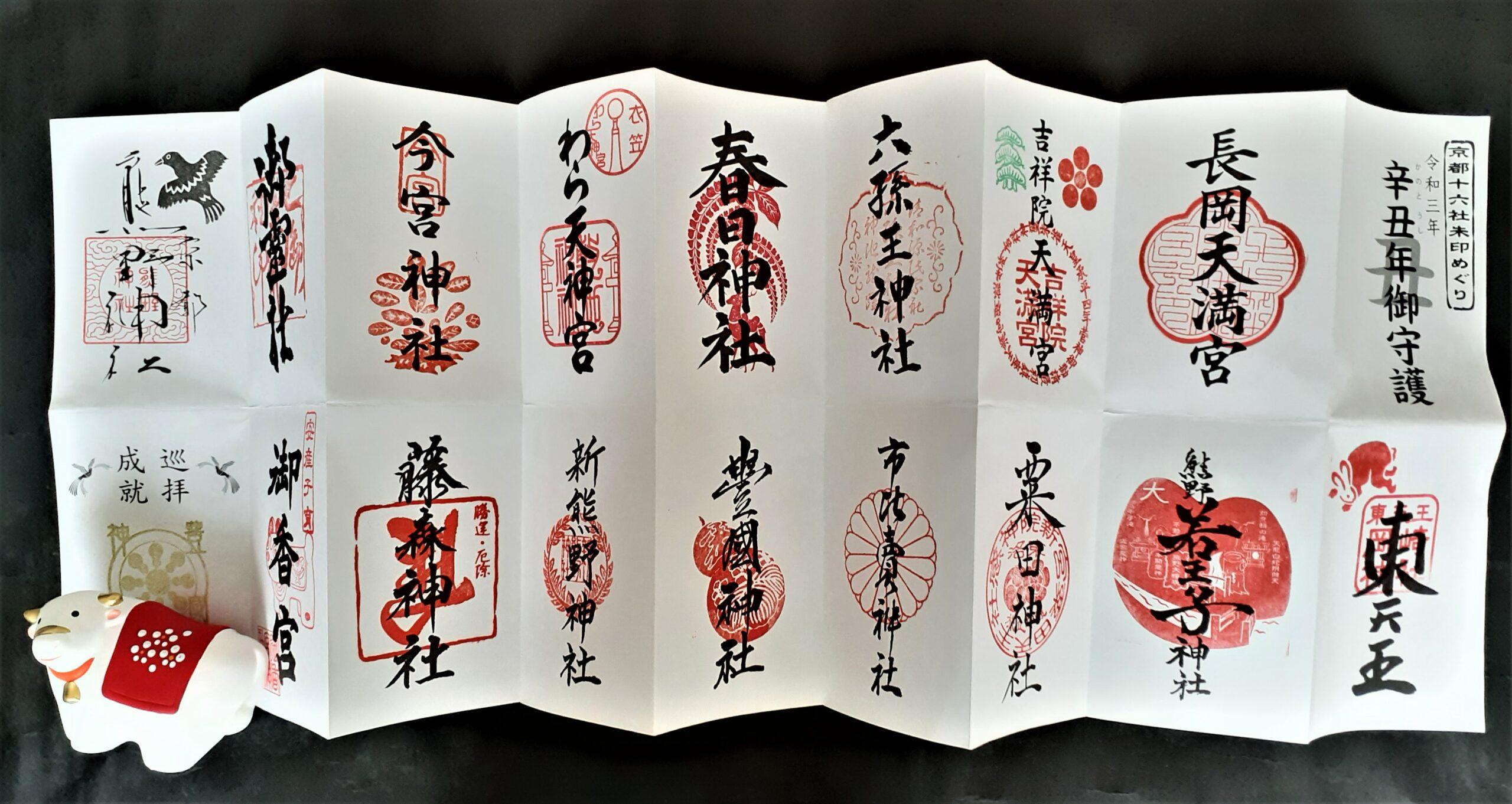 京都 十六社 巡り 御朱印