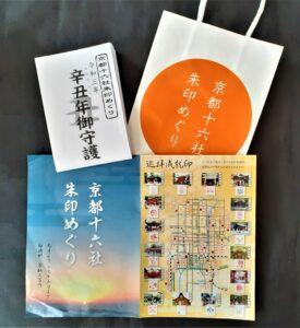 京都 十六社 巡り