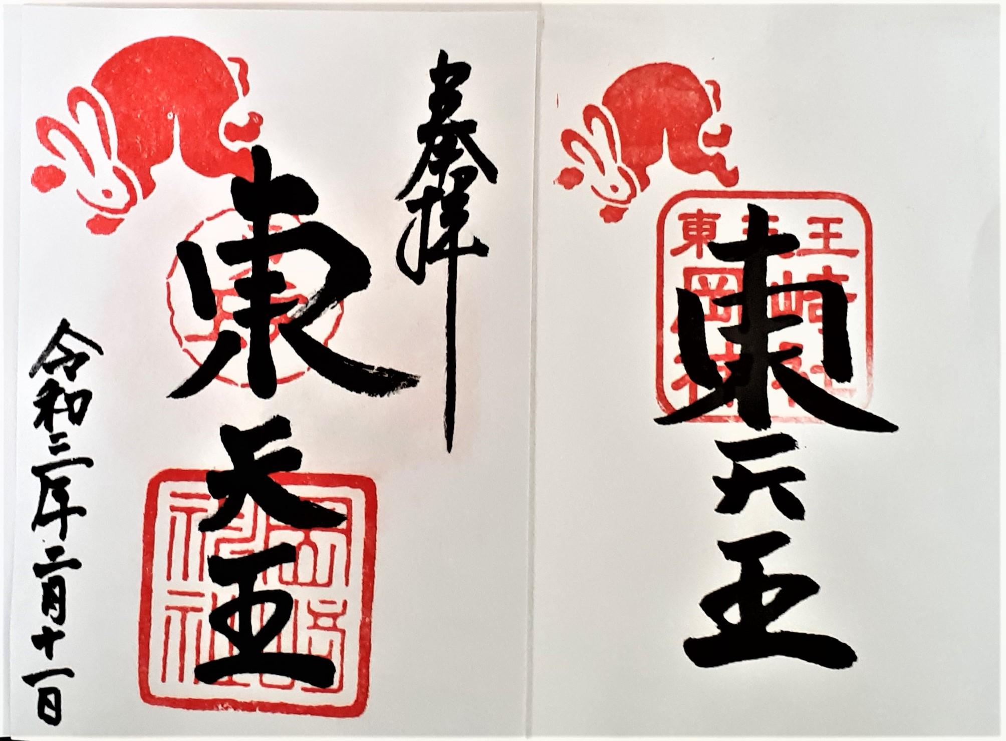 京都 岡崎神社 十六社