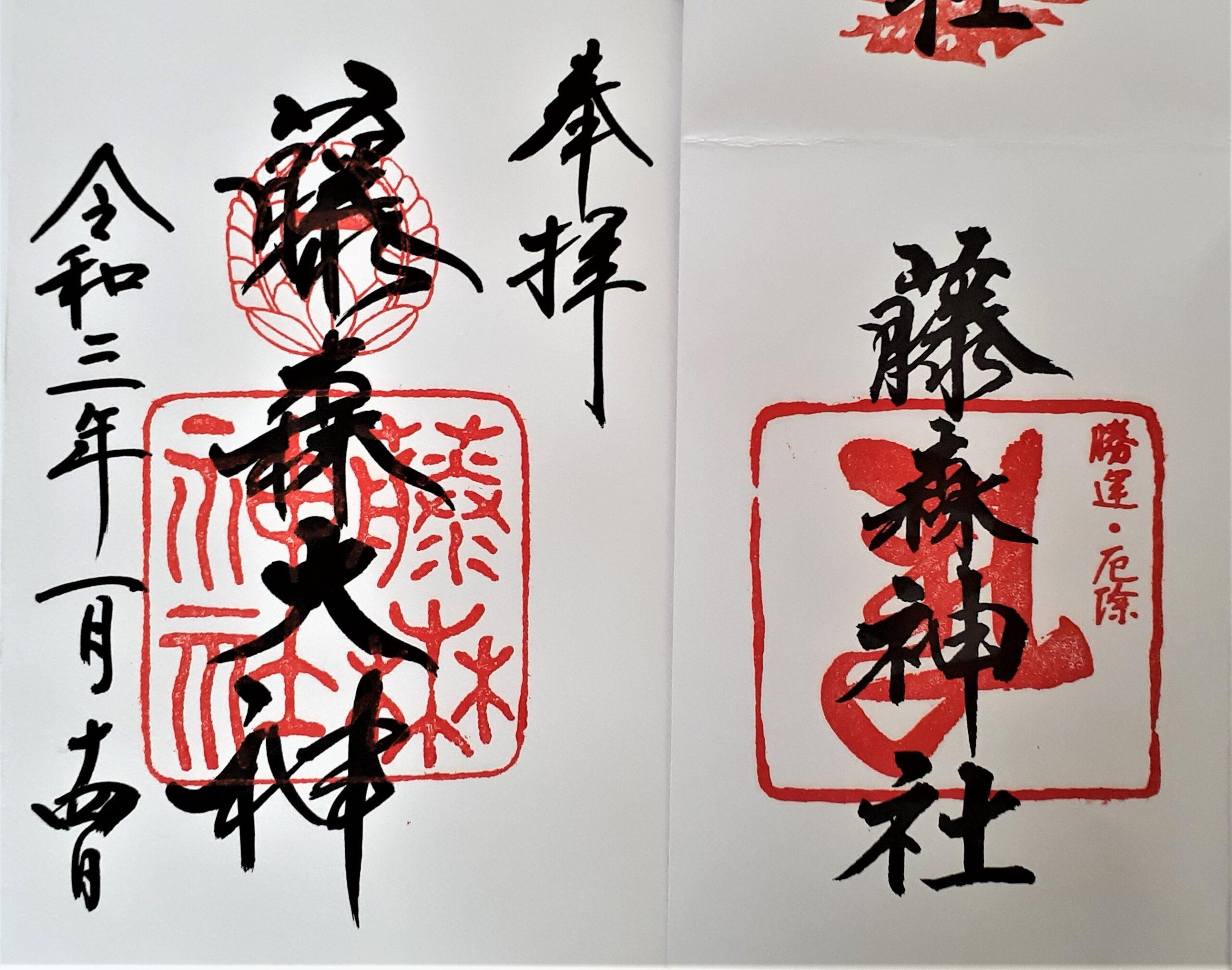 京都 藤森神社 御朱印