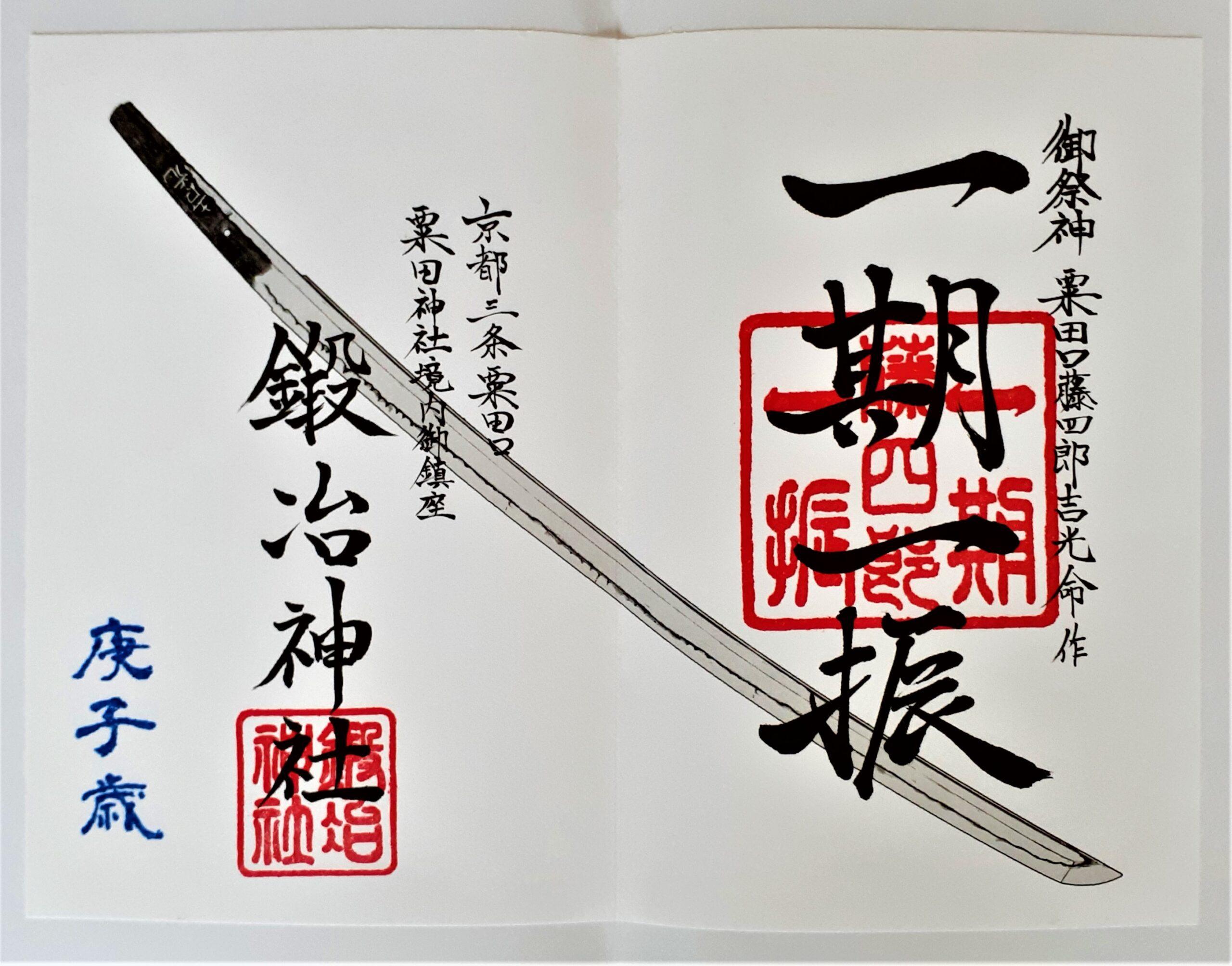 京都 刀剣 鍛冶神社