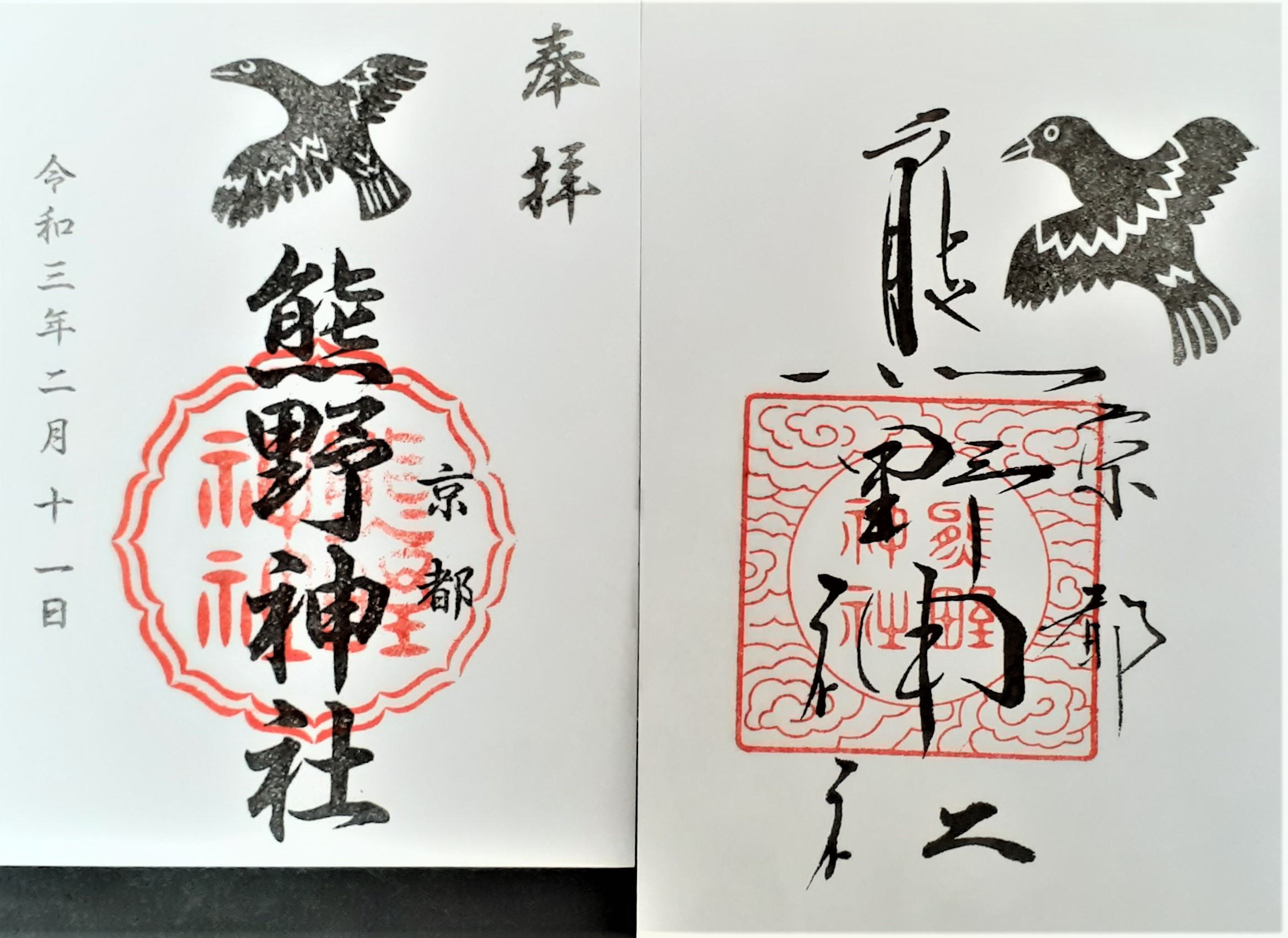 京都 熊野神社 ご朱印