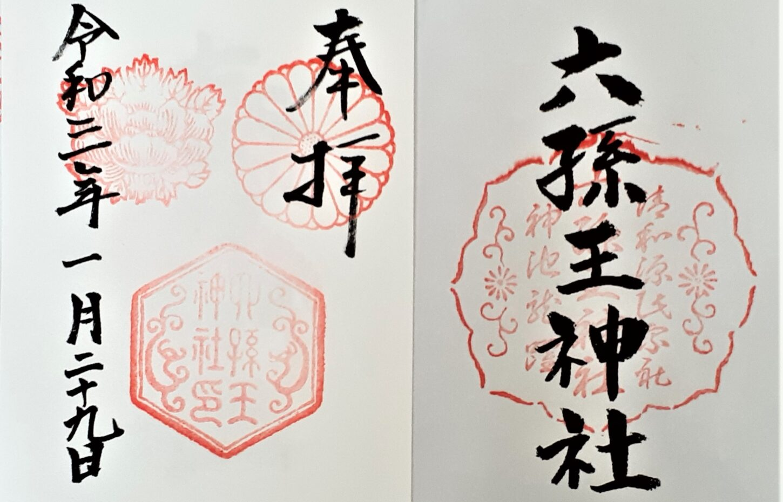 京都 六孫王神社 御朱印