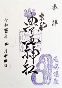 京都 豊国神社 御朱印