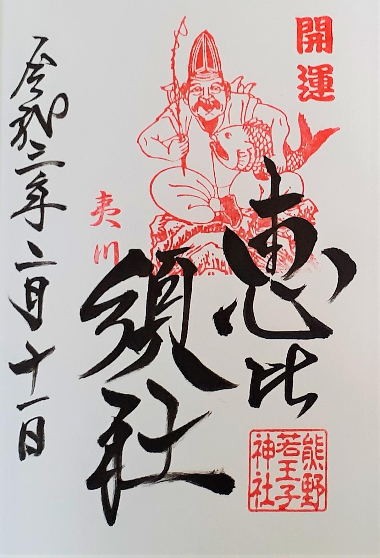 京都 那智熊野神社 御朱印