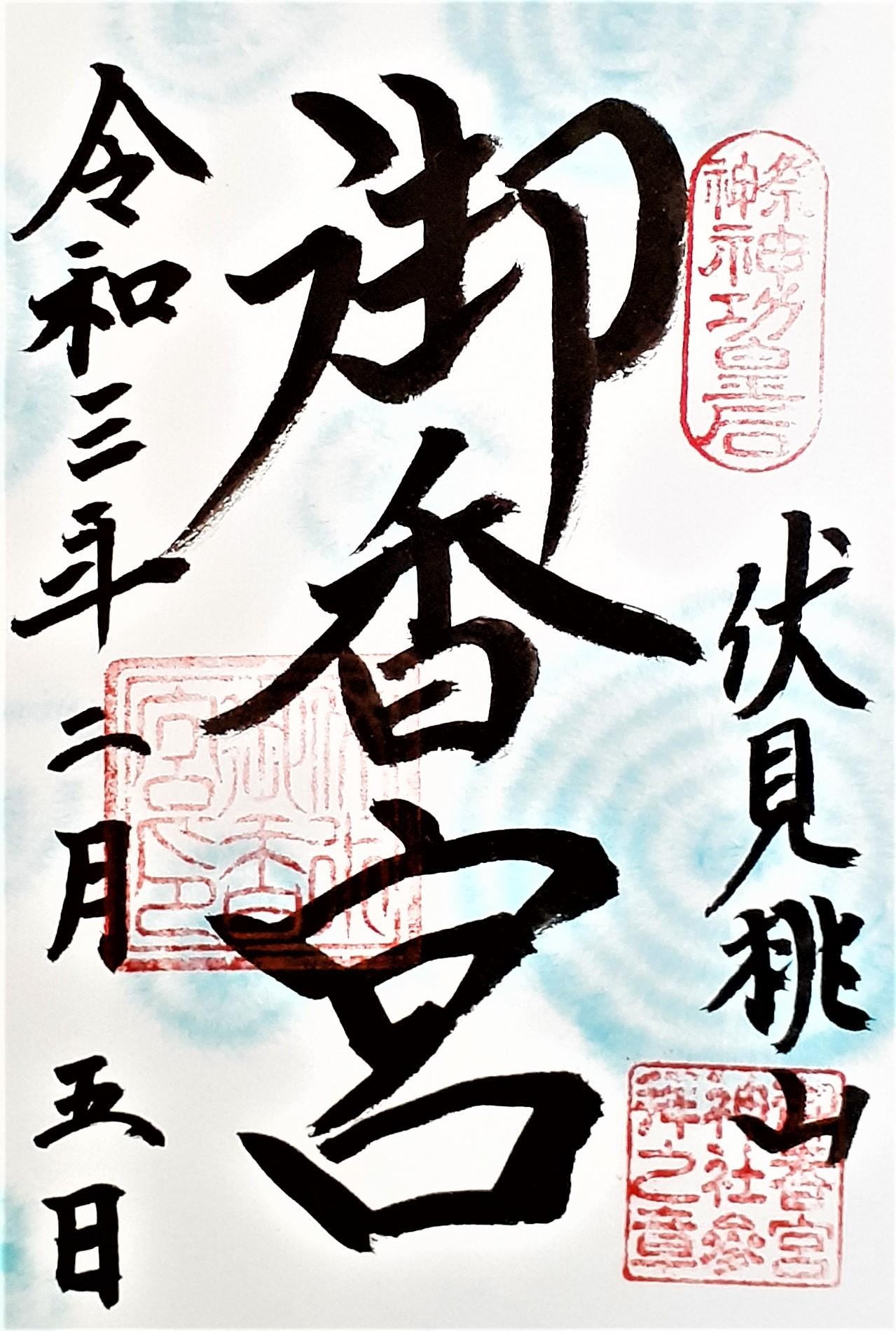 京都 御香宮 御朱印