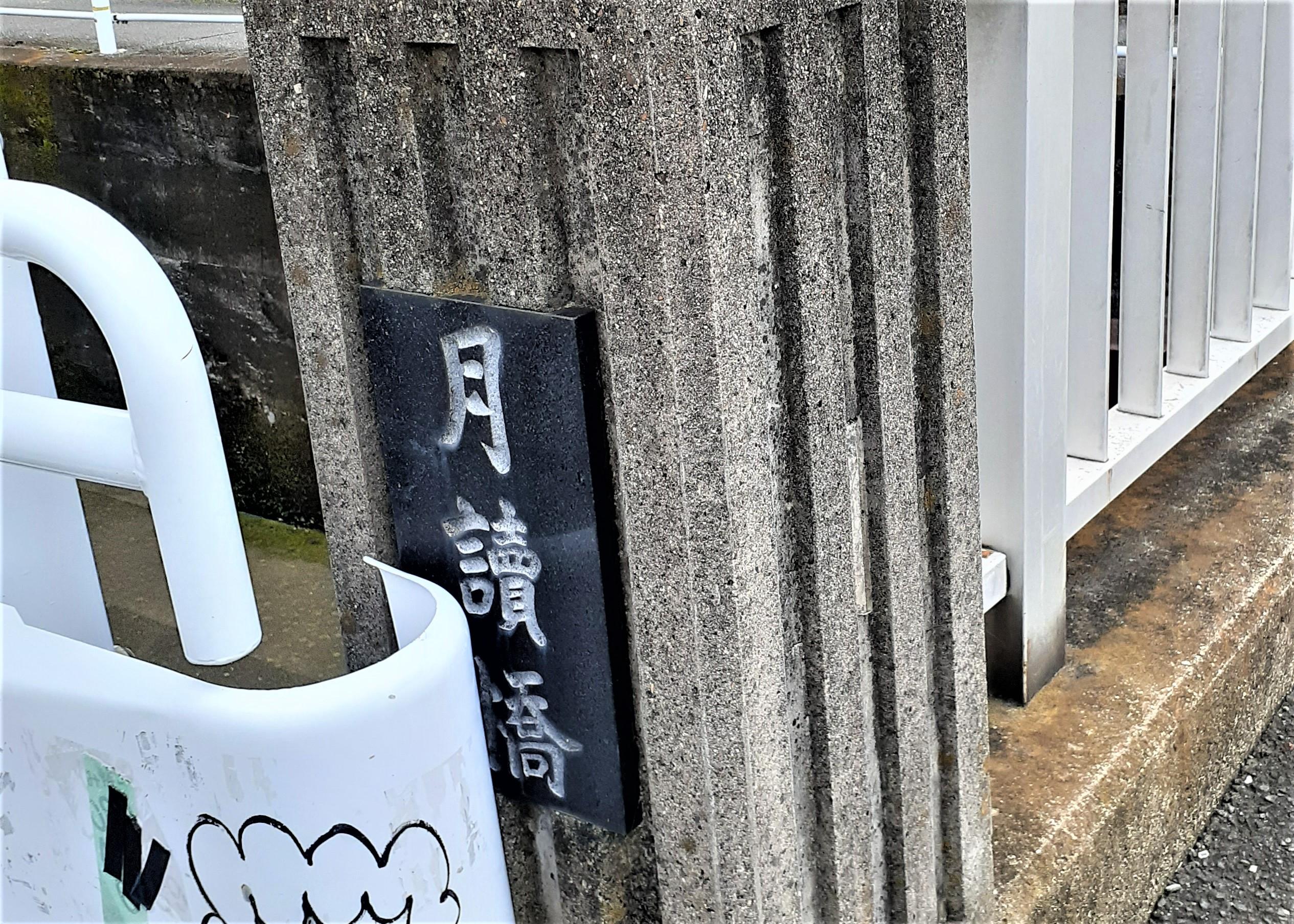 京都 月読橋