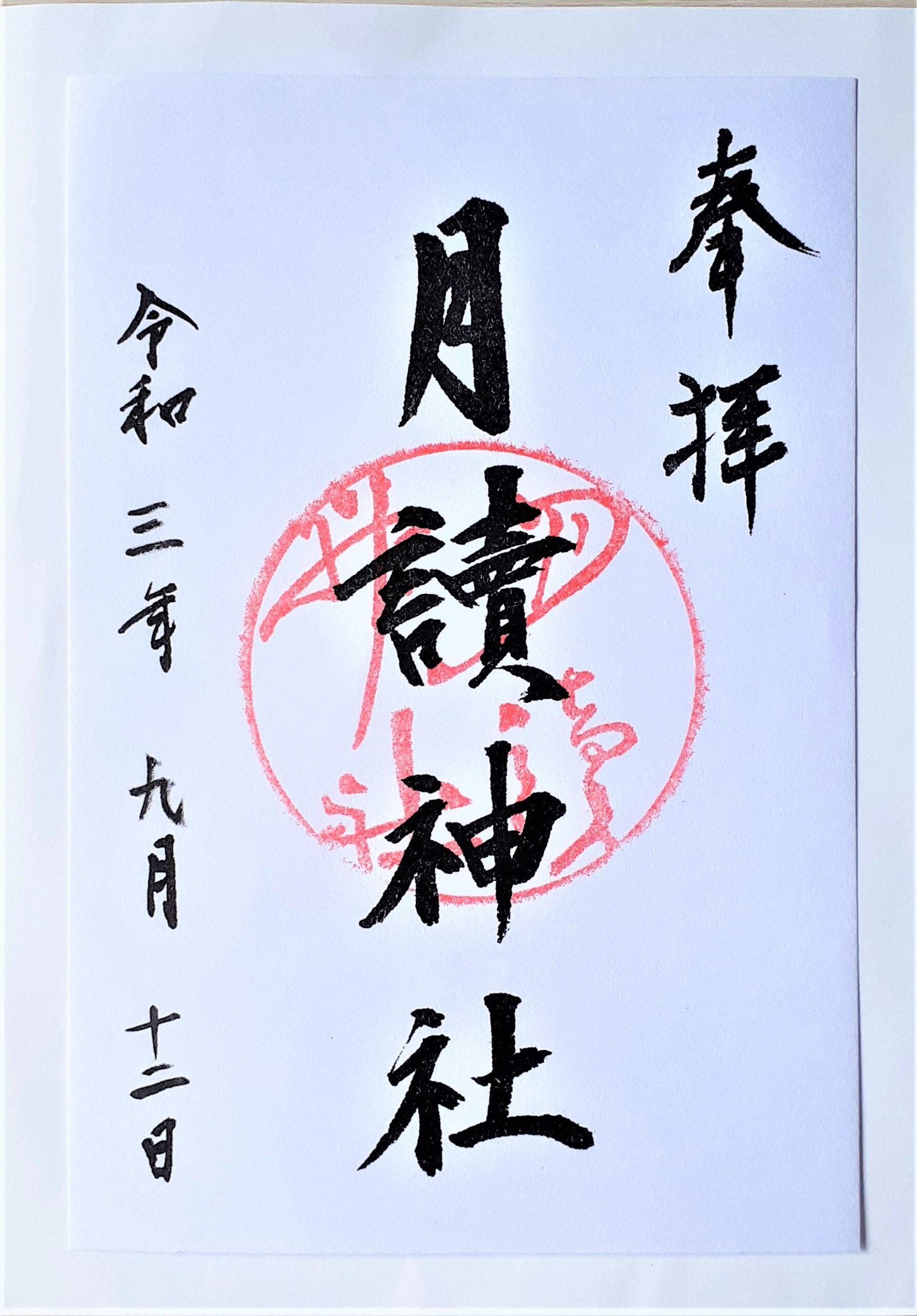 京都 月読神社 御朱印