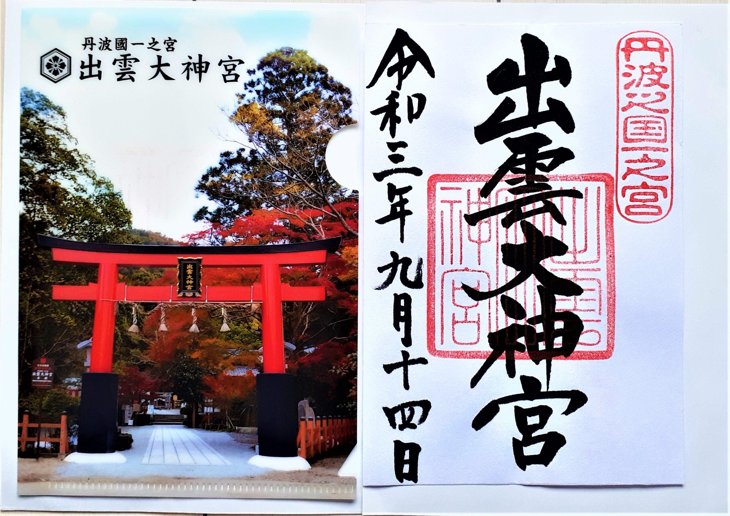 京都 出雲大神宮 御朱印