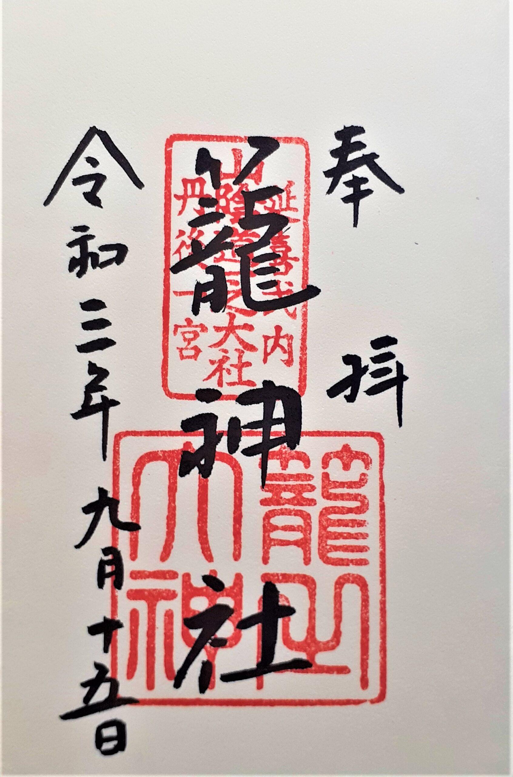 京都 籠神社 御朱印