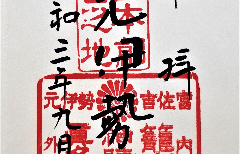 京都 真名井神社 御朱印