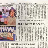京都新聞に掲載|工房沙彩
