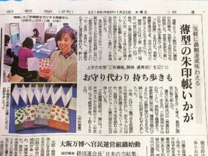 京都新聞に掲載 工房沙彩