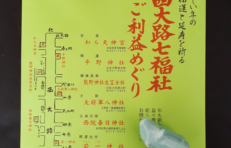 京都 西大路七福社