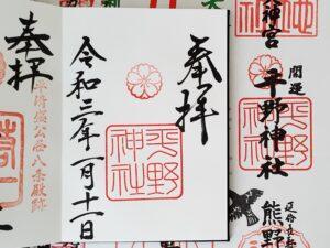 京都 平野神社 御朱印