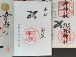 京都 熊野神社 衣笠 御朱印