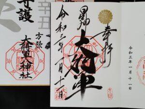 京都 大将軍八神社 御朱印