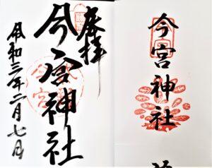 京都 今宮神社 御朱印