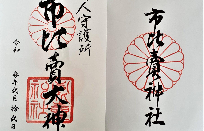 京都 市比賈神社 御朱印
