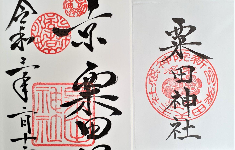 京都 粟田神社 御朱印