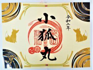 京都 粟田神社 刀剣 御朱印
