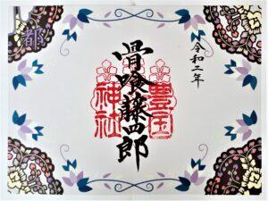 京都 豊国神社 刀剣 御朱印