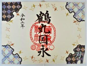 京都 藤森神社 刀剣
