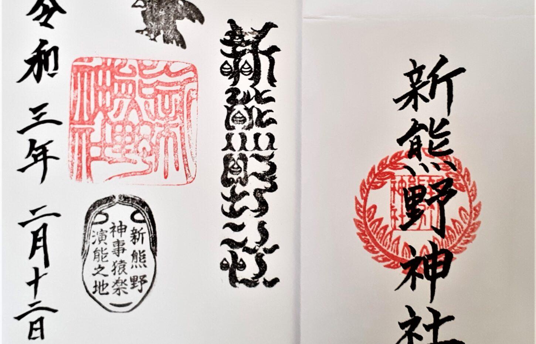 京都 新熊野神社 ご朱印