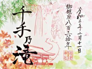 京都 熊野若王子 ご朱印